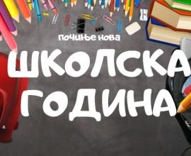 Почетак нове 2020/2021. школске године